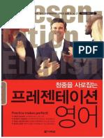 A-Z Presentation English (청중을 사로잡는 프레젠테이션 영어).pdf