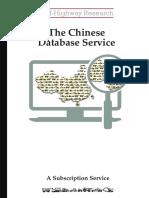 Chinese Database Service