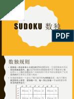 SUDOKU 数独