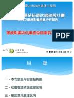 台北捷運系統環狀線建設計畫