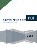 PubDebt Annual 2018 GR