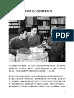 吕澂 试论中国佛学有关心性的基本思想