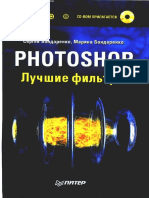Бондаренко Photoshop лучшие фильтры.pdf