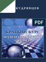 Краткий курс математического анализа. Том 1.pdf