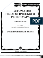 Hrestomatiya Pedagogicheskogo Repertuara Dlya Fortepiano.polifonicheskie Pesyi 5 y Klass.