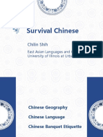 lecture Survival Chinese.ppt