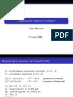 Kalman Filter Mozgunov