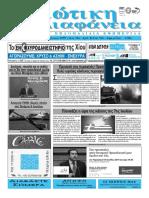 Κυκλοφορεί στα περίπτερα! Εφημερίδα Χιώτικη Διαφάνεια Φ.966