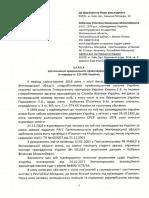 Заявление Вячеслава Платона в следственные органы Украины