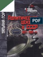 Горяева Т.М. Политическая цензура в СССР. 1917-1991 гг (2009).pdf