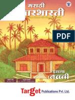 Std 9th Marathi Kumarbharati