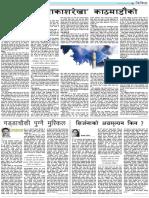 Kantipur 2016-04-20 (Saurav).pdf