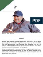 Saurav (Padhnu Dhyan Ho)