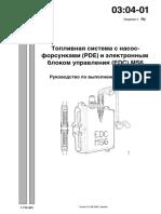 SCANIA EDC  MS6 PDE