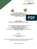 Πυροσβεστικές Σχολές - Πρόγραμμα ΠΚΕ 2019 - Οδηγίες προς τους υποψηφίους