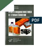 Rentgenodiagnostika v Stomatologii.doc