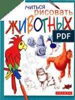 Милборн А. - Как научиться рисовать животных - 2004 (1).pdf