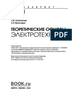 755- Теоретич. основы электротехники_Алоллонский, Виноградов_2016 -256с.pdf