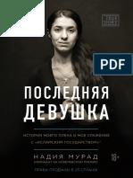 Nadia_Murad__39__39_Poslednyaya_devushka_39__39
