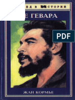 Кормье Жан  — Че Гевара(След в истории)-1997.pdf