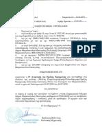 Β' Ανάρτηση της Πράξης Εφαρμογής της «Μελέτης Κτηματογράφησης-Πολεοδόμησης-Πράξης Εφαρμογής Επέκτασης Κατοικίας Νότια του Οικισμού του Μαρκοπούλου»