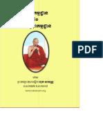 vipassana_and_samatha_meditation.pdf