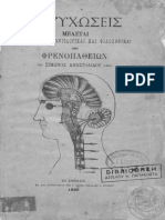 αποστολιδης_ψυχωσεις.pdf