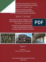 ΣΥΝΕΔΡΙΟ ΝΕ ΣΠΟΥΔΩΝ.pdf