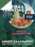 ΦΕΣΤΙΒΑΛ ΡΕΜΑΤΙΑΣ 2019 Πρόγραμμα Εκδηλώσεων