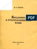 Popov M.B. Vvedenie v Staroslavyanskij Yazyk (SPb., 1997)(Ru)(T)(C)(K)(300dpi)(84s)