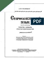Selishchev a m Staroslavyanskiy Yazyk Chast 2