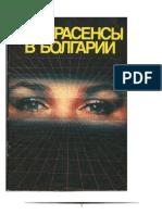 Мария Патронова