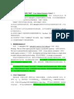 UMAT基础知识及手册例子完整解释