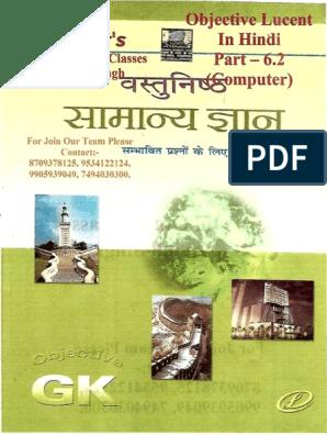 06(2)_Objective Lucent (Computer)_Arvind Singh_8709378125 pdf