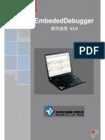 EmbededDebuggerV2.01