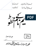 Saleem k Naam  Khatoot Vol 03 By Allama Ghulam Ahmed Parwez