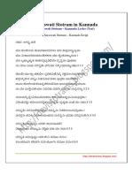 Saraswati Stotram in Kannada