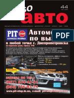 Aviso-auto (DN) - 44 /137/