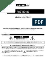 POD HD400 Quick Start Guide - Japanese ( Rev C )