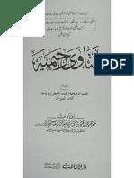 Fatawa Rahimiyah-10 By Hazrat Mufti Syed Abdur Raheem Lajpuri r.a.