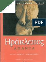 ΗΡΑΚΛΕΙΤΟΣ - ΑΠΑΝΤΑ