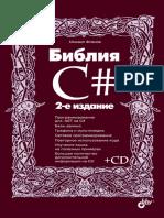 bibliya_c_2-e_izd.pdf