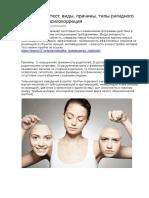 Ригидность-тест, Виды, Причины, Типы Ригидного Поведения, Психокорреция