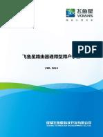 飞鱼星路由器通用型用户手册-20130723.pdf