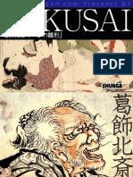 Hokusai Shunga Tubino Hinagata