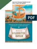 Священномученик Киприан Карфагенский - Книга о единстве Церкви - 2017(1).pdf