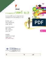 378337551-อจท-แบบวัดฯคณิตศาสตร-ม-3.pdf