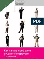 How to Start your Business in St. Petersburg Russian / Как начать свой бизнес в Петербурге