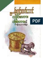 Mya Than Tint and That Aung-- ThaMineSaGarPannSaGar