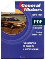 Chevrolet_Lumina_1990-1994.pdf